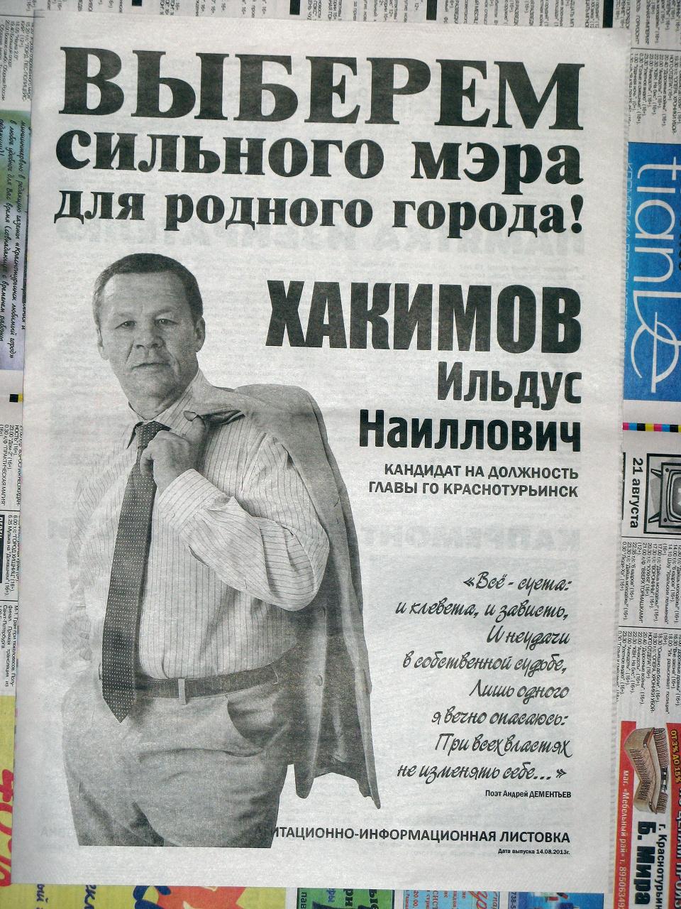 Член комиссии что делают справедливая россия г краснотурьинск